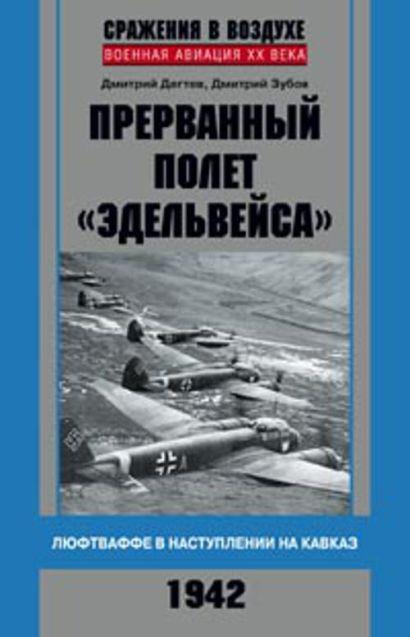 """Прерванный полет """"Эдельвейса"""". Люфтваффе в наступлении на Кавказ. 1942 г. - фото 1"""