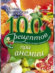 100 рецептов при анемии. Вкусно, полезно, душевно, целебно - фото 1