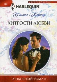 Харпер Ф. - Хитрости любви обложка книги