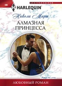 Марш Н. - Алмазная принцесса обложка книги