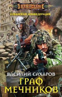 Граф Мечников Сахаров В.И.