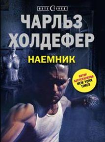 Холдефер Ч. - Наемник обложка книги