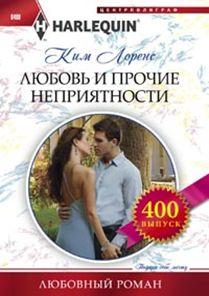 Лоренс К. - Любовь и прочие неприятности обложка книги