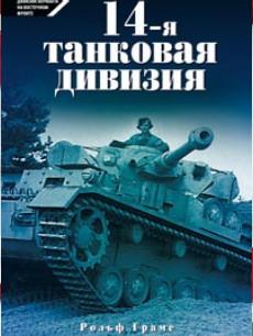 Грамс Р. - 14-я танковая дивизия 1940-1945 обложка книги