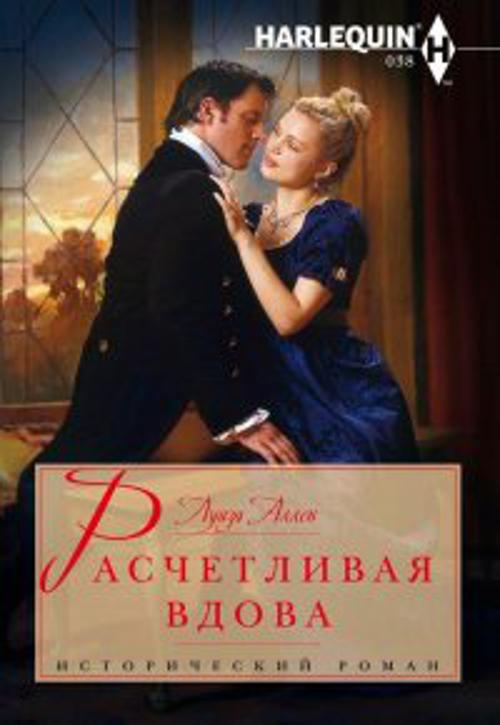 Аллен Л. - Расчетливая вдова обложка книги
