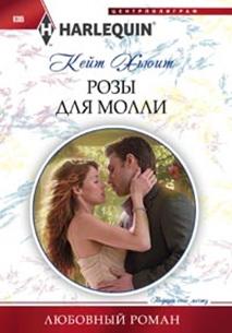 Хьюит К. - Розы для Молли обложка книги