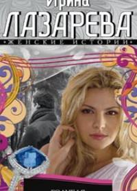 Лазарева И. - Голубая искра обложка книги