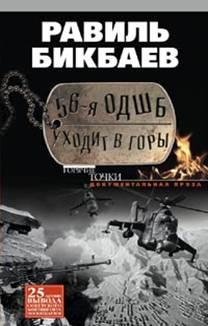 56-я ОДШБ уходит в горы. Боевой формуляр в/ч 44585 Бикбаев Р. Н.