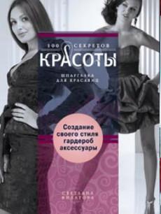 Филатова С.В. - Создание собственного стиля. Гардероб и аксесуары обложка книги
