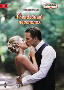 Свадебный переполох Логан Никки