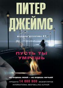 Джеймс П. - Пусть ты умрешь обложка книги