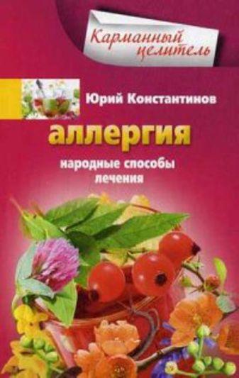 Константинов Ю. - Аллергия. Народные способы лечения обложка книги