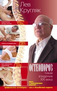 Кругляк Л. - Остеопороз. Тихая эпидемия XXI века обложка книги