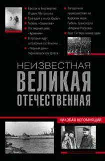 Непомнящий Н. - Неизвестная Великая Отечественная обложка книги