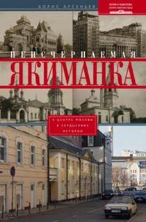 Неисчерпаемая Якиманка. В центре Москвы в сердцевине истории - фото 1