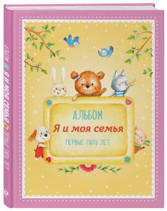 """Епифанова О. - Альбом """"Я и моя семья"""". Первые пять лет (девочка) обложка книги"""