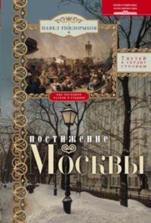 Гнилорыбов П - Постижение Москвы. 7 путей к сердцу столицы обложка книги