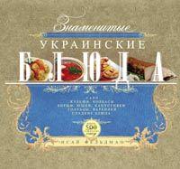 Знаменитые украинские блюда