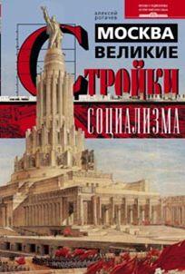 Рогачев А. - Москва. Великие стройки социализма обложка книги