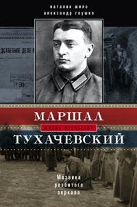 Маршал Тухачевский. Мозаика разбитого зеркала