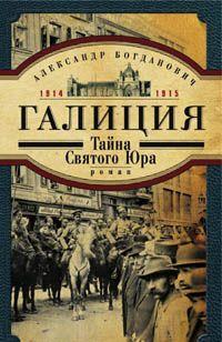 Галиция.  1914-1915 годы. Тайна Святого Юра Богданович