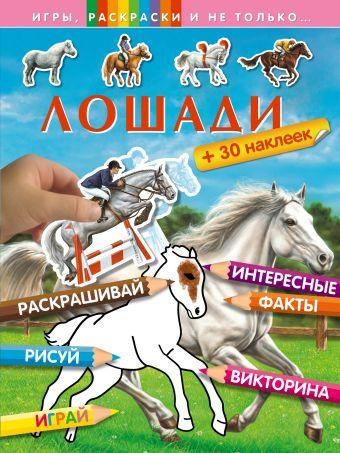 Лошади (+наклейки)