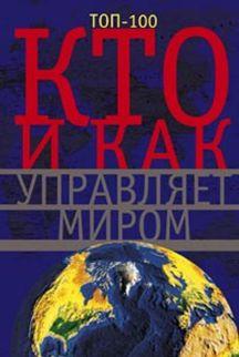 Кто и как управляет миром. Все, что вы хотели знать об общественныхи государственых органах власти, Мудрова И.А.