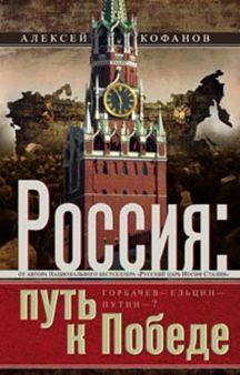 Кофанов А. - Россия: путь к Победе. Горбачев-Ельцин-Путин? обложка книги