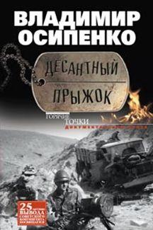 Осипенко В.В. - Десантный прыжок обложка книги