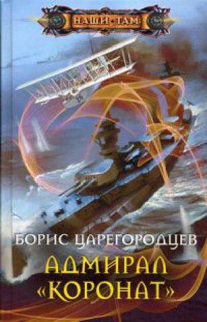 "Адмирал ""Коронат"" - фото 1"