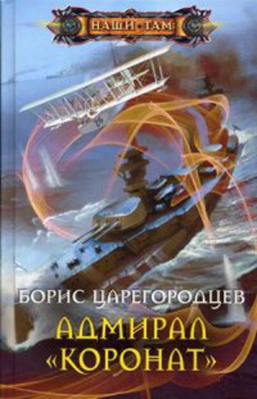 """Адмирал """"Коронат"""" Царегородцев Б."""