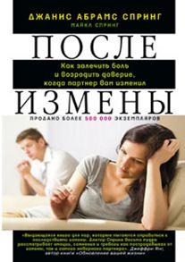 Спринг ДЖ.АВ., Спринг М. - После измены. Как залечить боль и возрадить доверие, когда партнер вам изменил. обложка книги