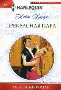 Харди К. - Прекрасная пара обложка книги
