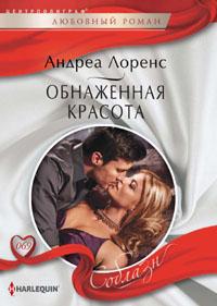 Лоренс А. - Обнаженная красота обложка книги