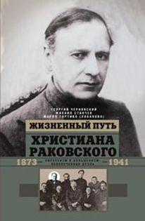 Чернявский Г., Станчев М., Тортика М. - Жизненный путь Христиана Раковского обложка книги