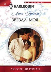Грэхем Линн - Звезда моя обложка книги