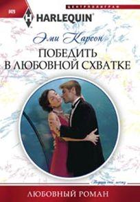 Карсон Э. - Победить в любовной схватке обложка книги