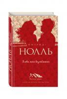 Нолль И. - Головы моих возлюбленных' обложка книги