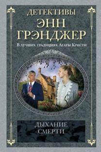 Грэнджер Э. - Дыхание смерти обложка книги