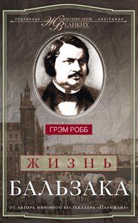 Робб Г. - Жизнь Бальзака обложка книги