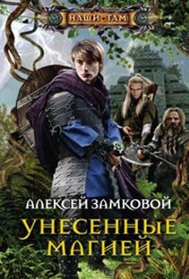 Замковой А.В. - Унесенные магией обложка книги