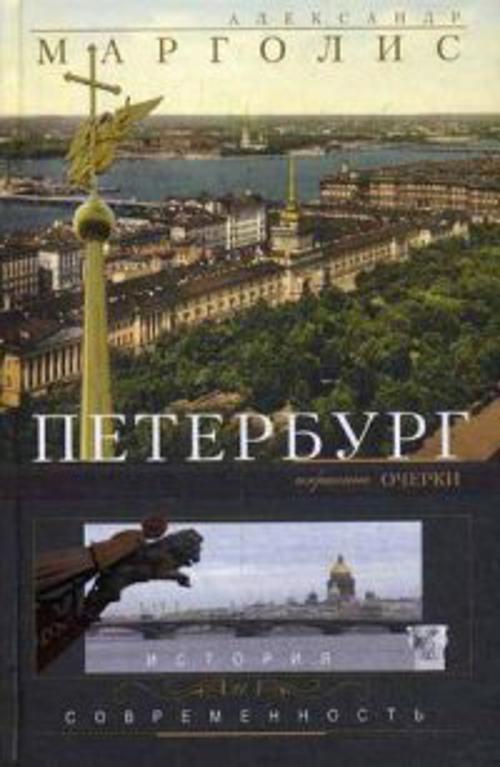 Марголис А. - Петербург: история и современность. Избранные очерки. обложка книги