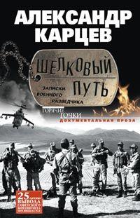 Шелковый путь. Записки военного разведчика Карцев А.И.