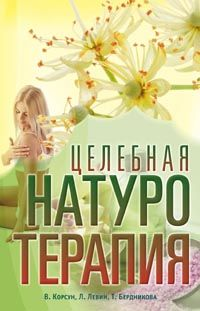 Корсун В., Левин Л., Бердникова Т. - Целебная НАТУРОТЕРАПИЯ обложка книги