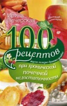 100 рецептов при хронической почечной недостаточности