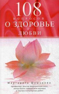 108 вопросов о здоровье и любви Шушунова М.С.