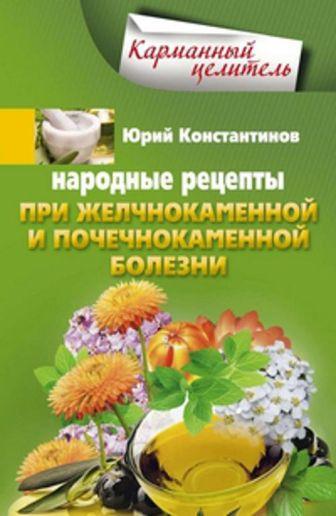 Константинов Ю. - Народные рецепты при желчнокаменной и почекаменной болезни обложка книги