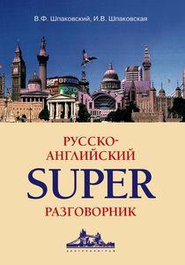 Русско-английский суперразговорник Шпаковский В.Ф., Шпаковская И.В