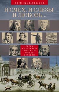 И смех, и слезы, и любовь... Евреи и Петербург: триста лет общей истории. - фото 1