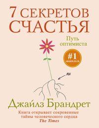 7 секретов счастья. Путь оптимиста Брандрет Дж.